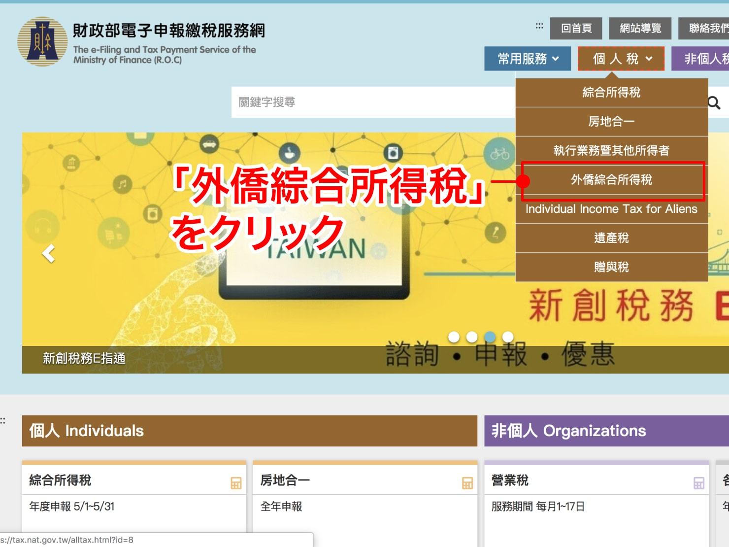 台湾のWEB確定申告の仕方_1