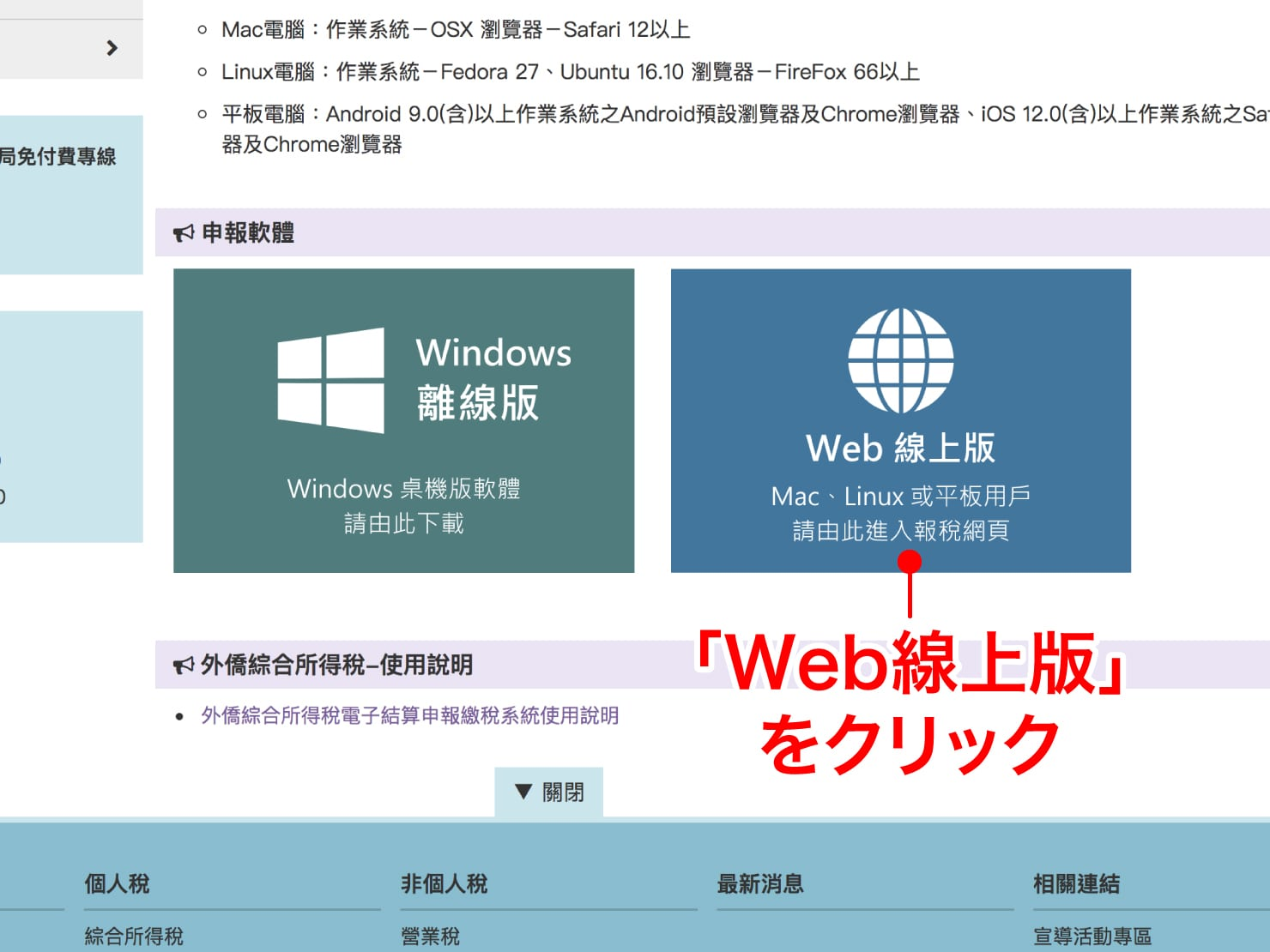 台湾のWEB確定申告の仕方_2