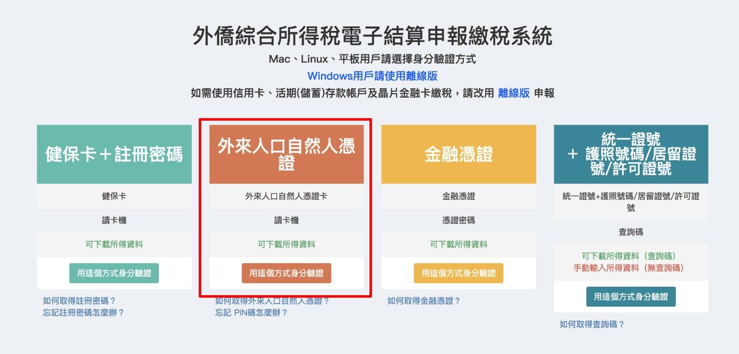 台湾のWEB確定申告の仕方_3