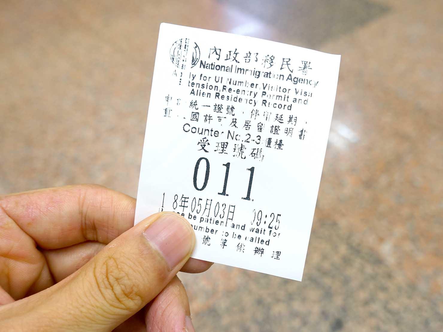 台湾の移民署の番号札