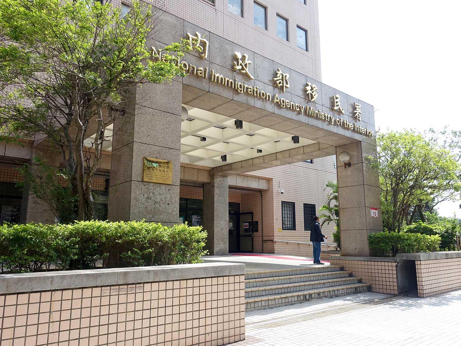 台北の移民署の外観