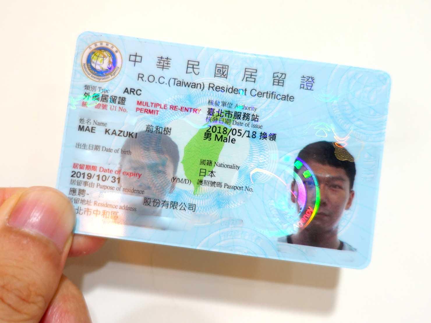 台湾の居留証