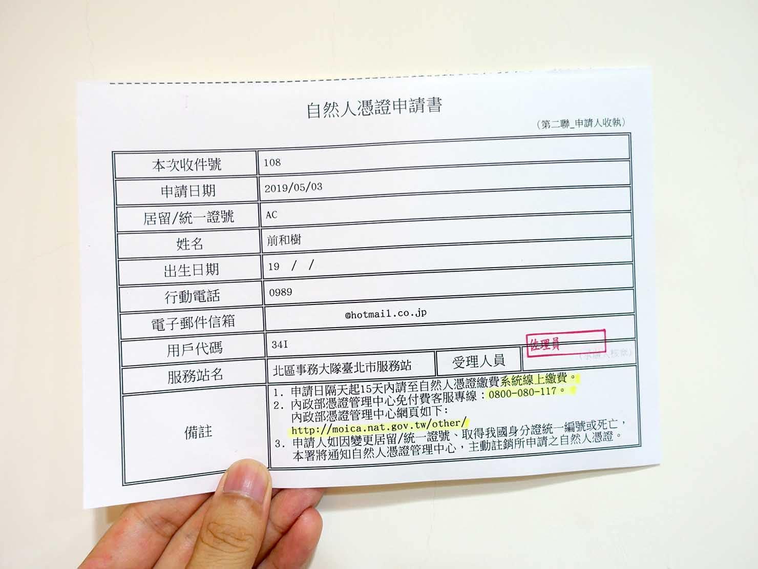 台湾のデジタル身分証明書「自然人憑證」申請書類の控え