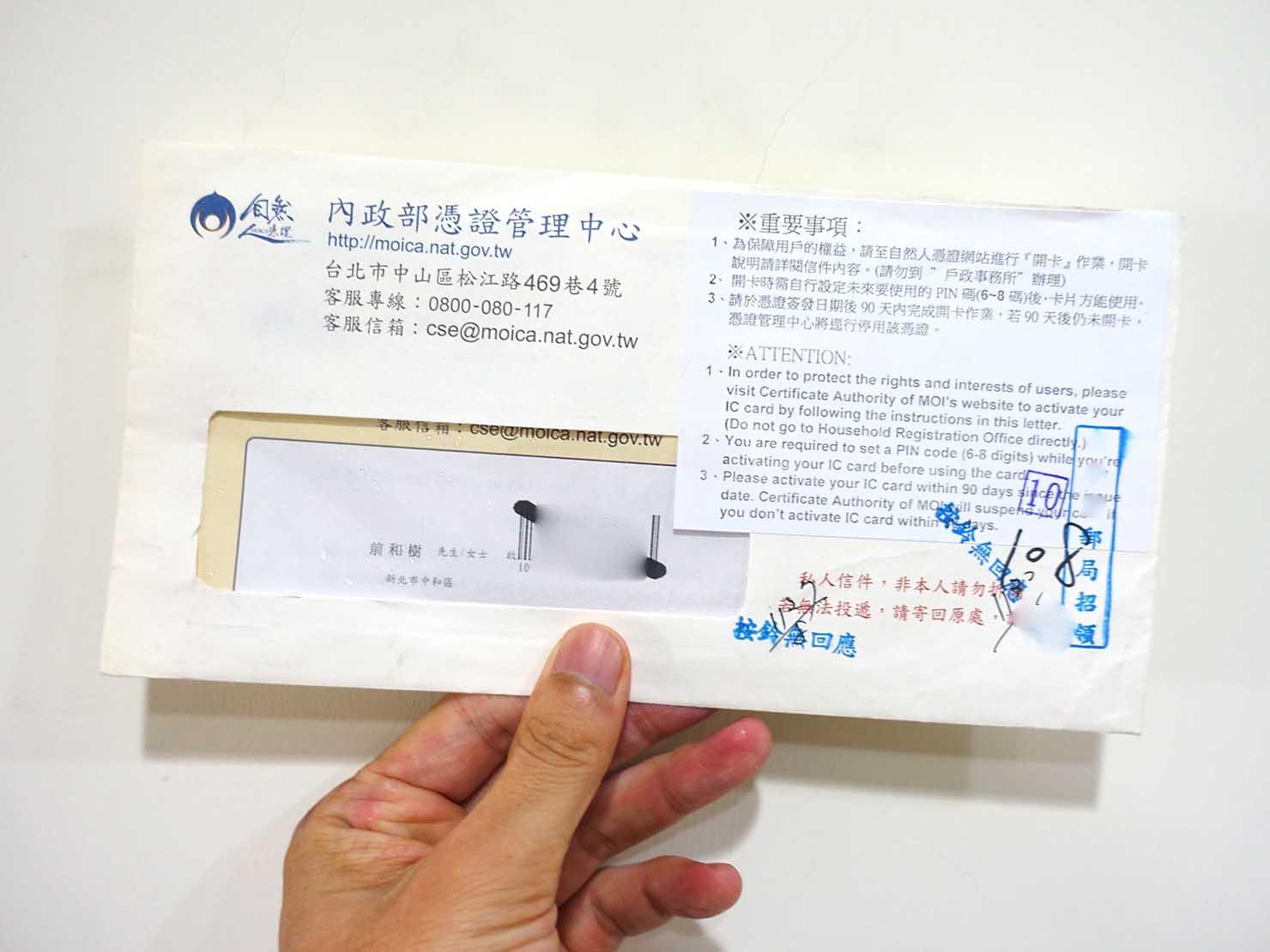 台湾のデジタル身分証明書「自然人憑證」を郵送受け取り