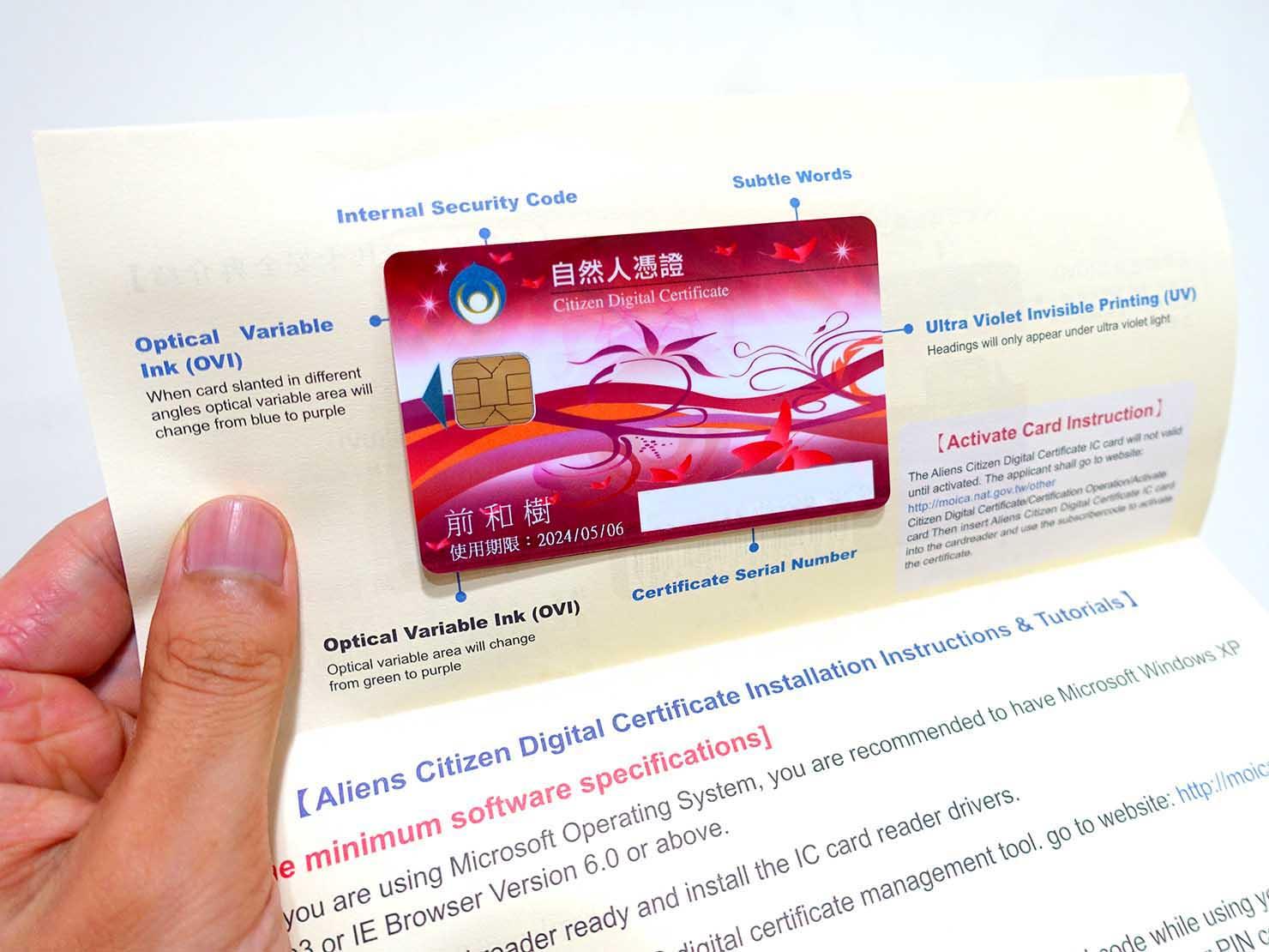 台湾のデジタル身分証明書「自然人憑證」のカード