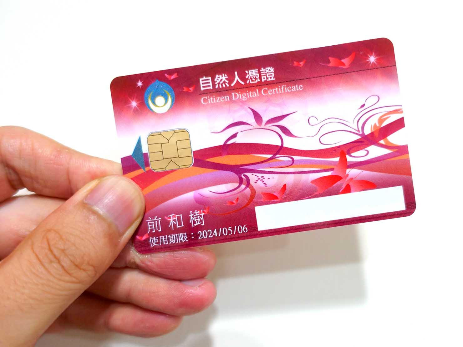 台湾のデジタル身分証明書「自然人憑證」