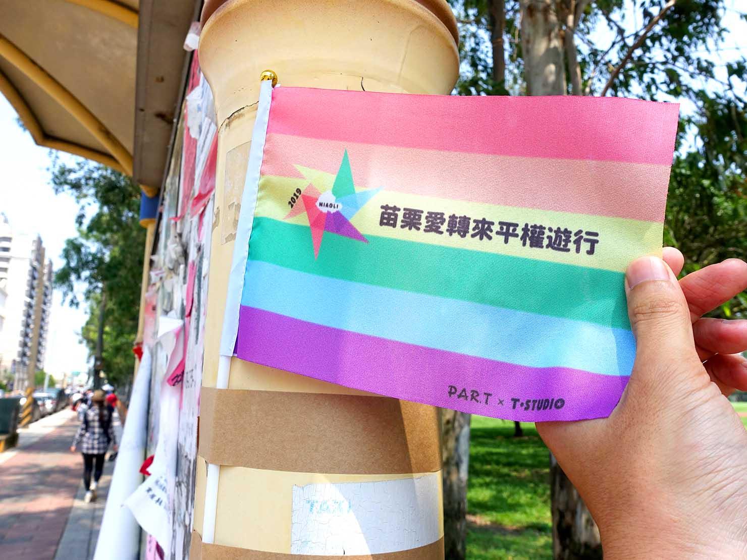 苗栗愛轉來平權遊行(苗栗LGBTプライド)2019会場周辺に貼られたレインボーフラッグ