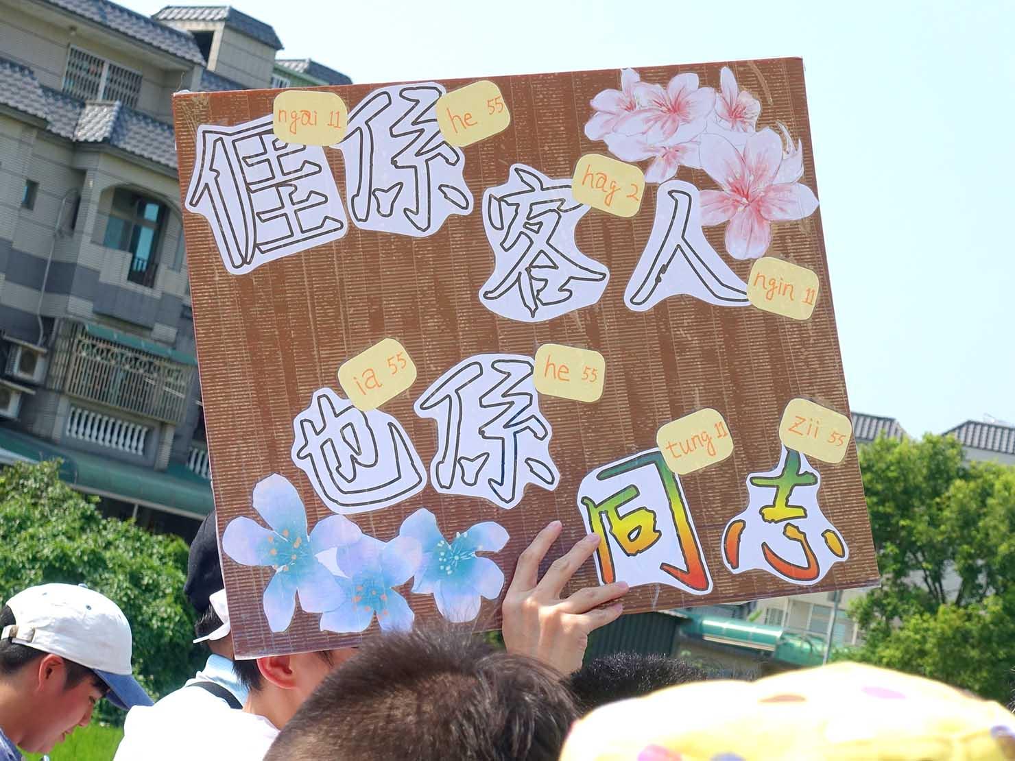 苗栗愛轉來平權遊行(苗栗LGBTプライド)2019のパレードでプラカードを掲げる客家人の参加者