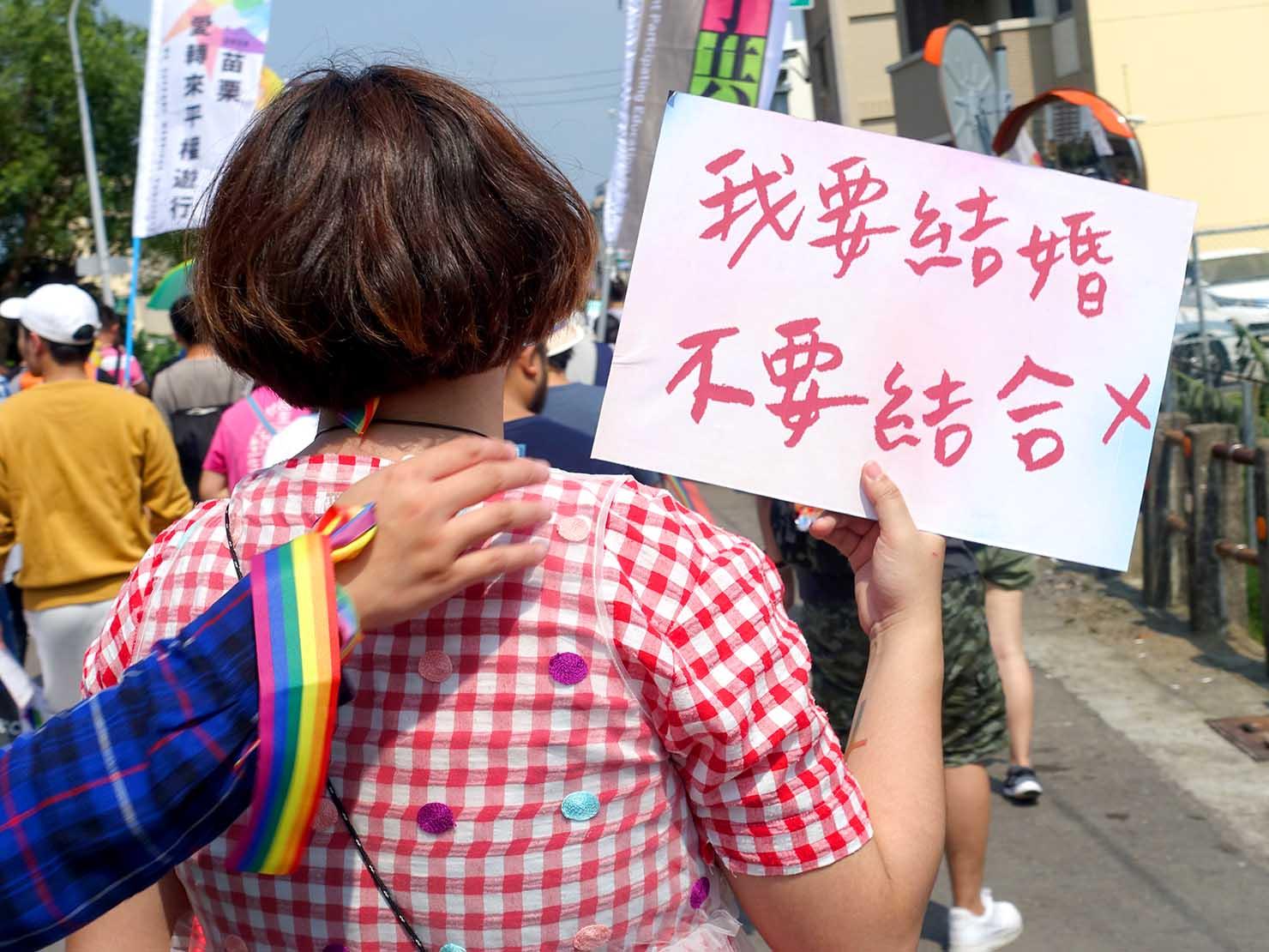 苗栗愛轉來平權遊行(苗栗LGBTプライド)2019のパレードで婚姻の平等を求めるプラカードを掲げる参加者