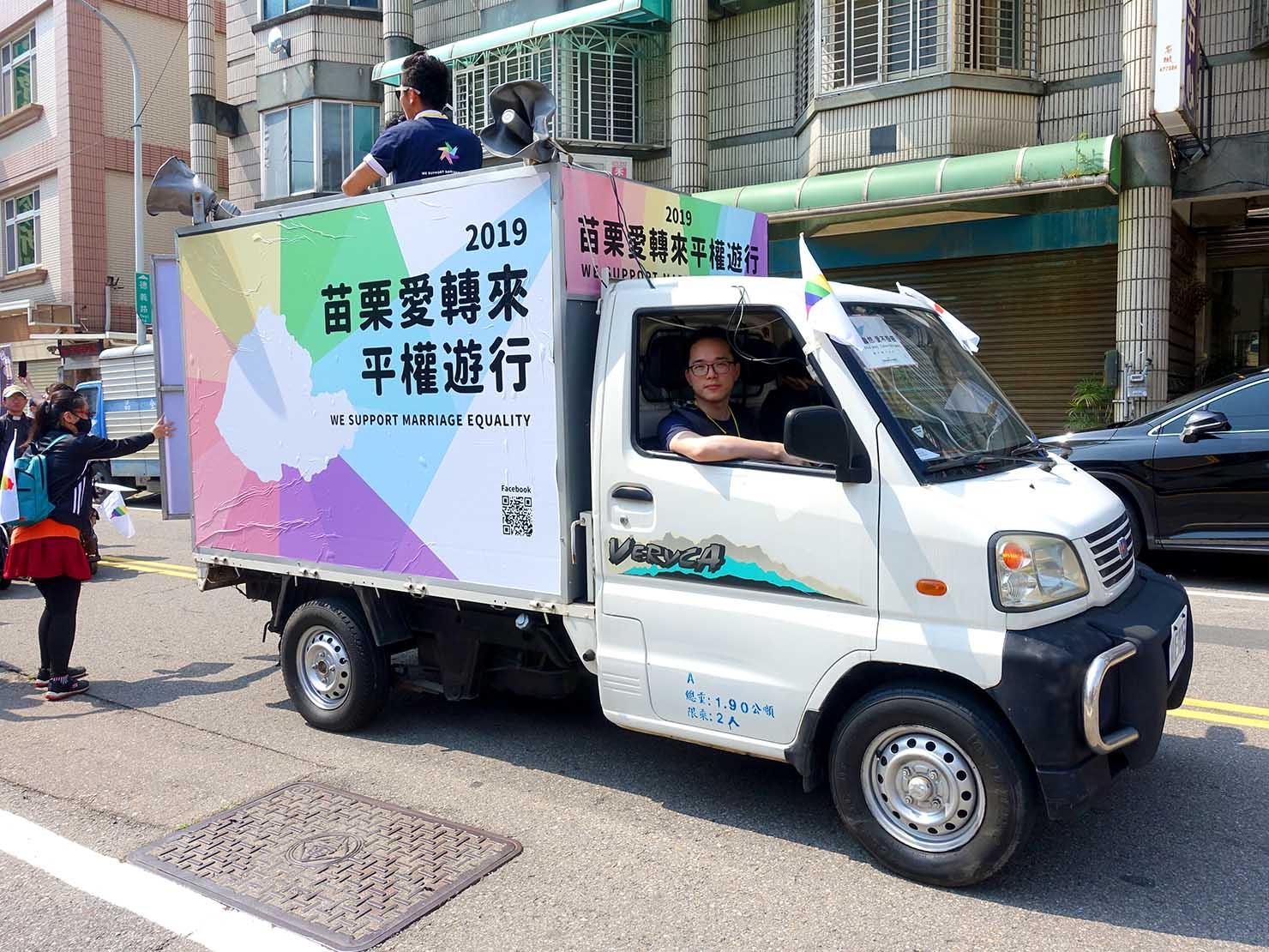 苗栗愛轉來平權遊行(苗栗LGBTプライド)2019のパレード先導車