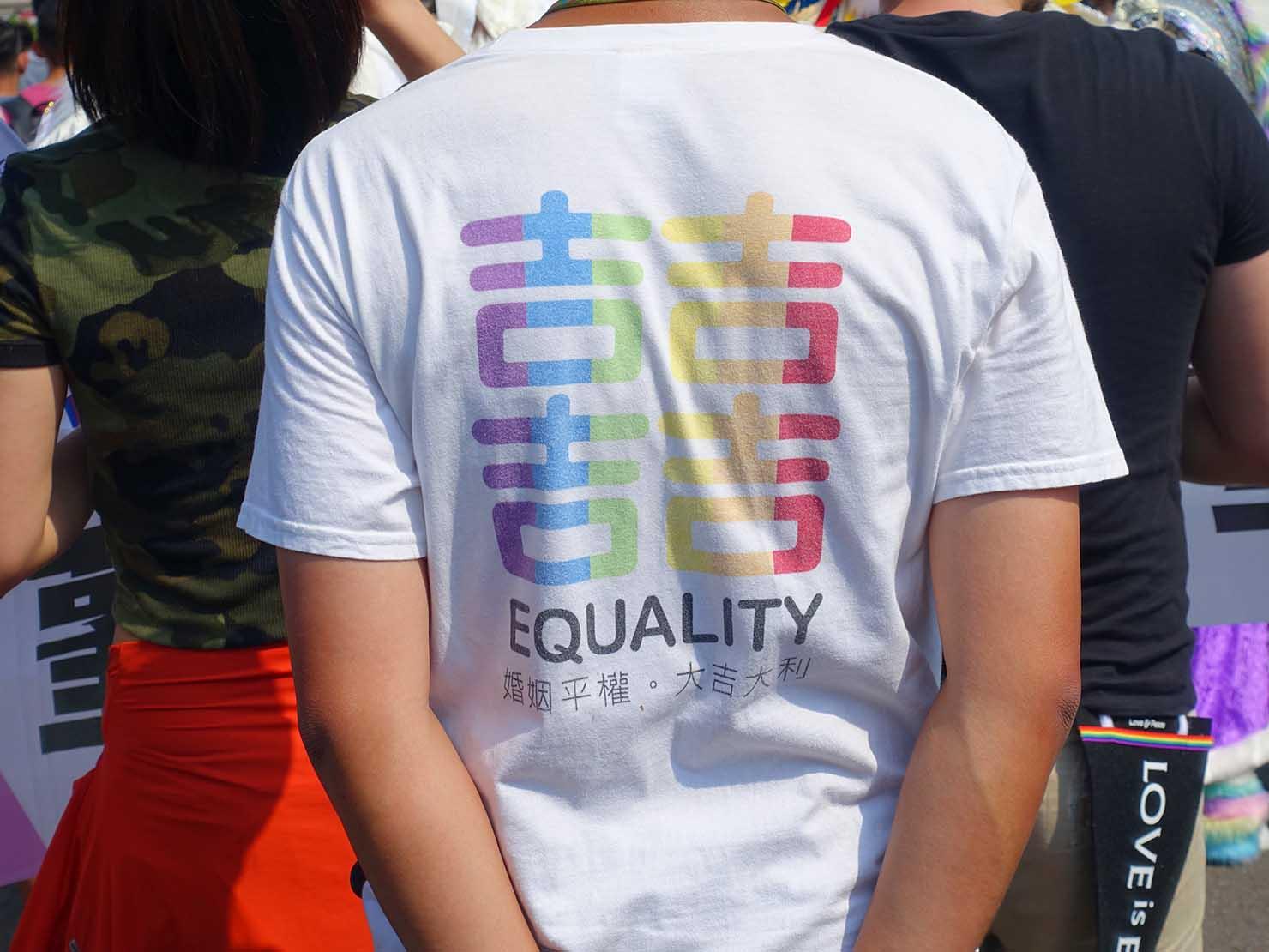 苗栗愛轉來平權遊行(苗栗LGBTプライド)2019で同性婚実現を求めるTシャツ姿で歩く参加者