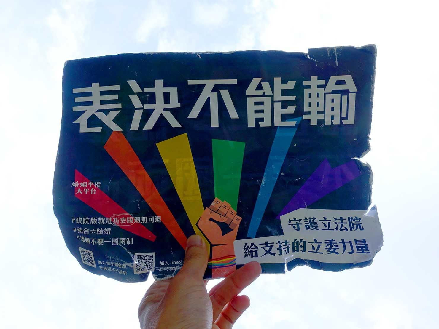 2019年5月17日、台湾同性婚実現の日に配られたフライヤー