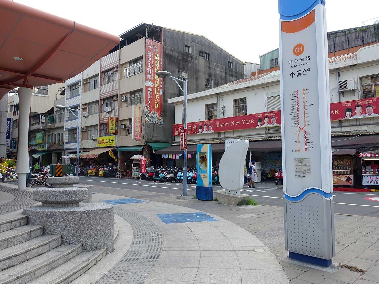 高雄MRT西子灣駅1番出口