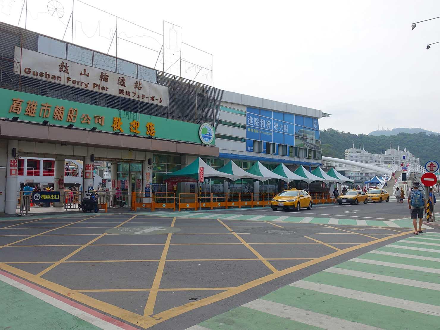 高雄・西子灣の鼓山輪渡站(旗津行きフェリー乗り場)