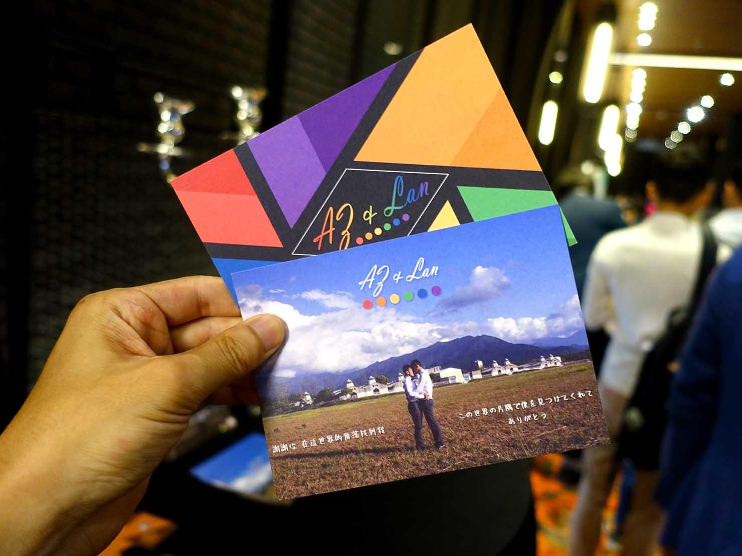 台日同性カップルの友人の結婚式場入り口に置かれたポストカード