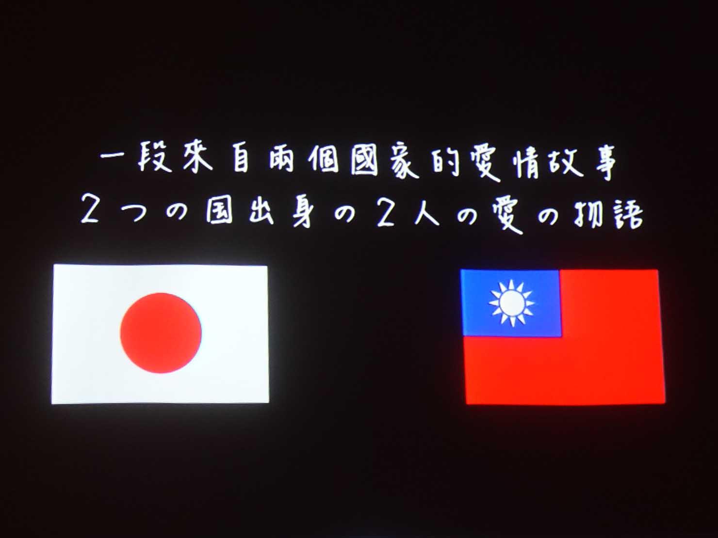 台日同性カップルの友人の結婚式会場で披露されたメッセージビデオ(日本と台湾の国旗)