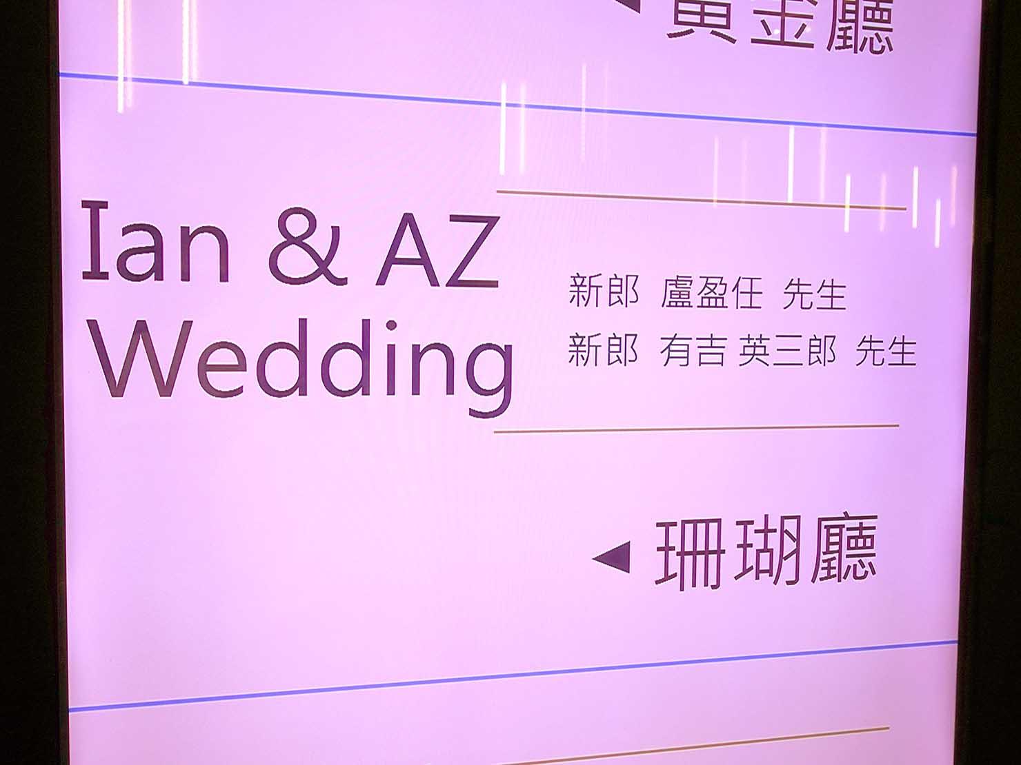 台日同性カップルの友人の結婚式会場前に置かれた案内板
