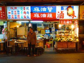 台北・遼寧街夜市のおすすめグルメ店「葉記滷味」の外観