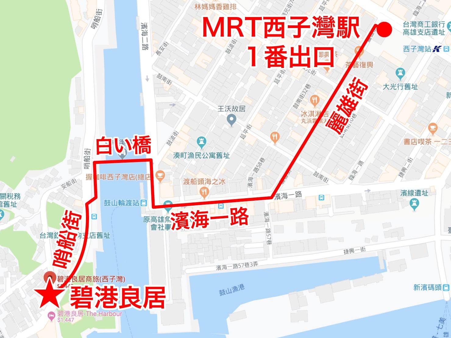 高雄・西子灣の港に立つ海辺のホテル「碧港良居 Watermark Hotel」へのアクセスマップ