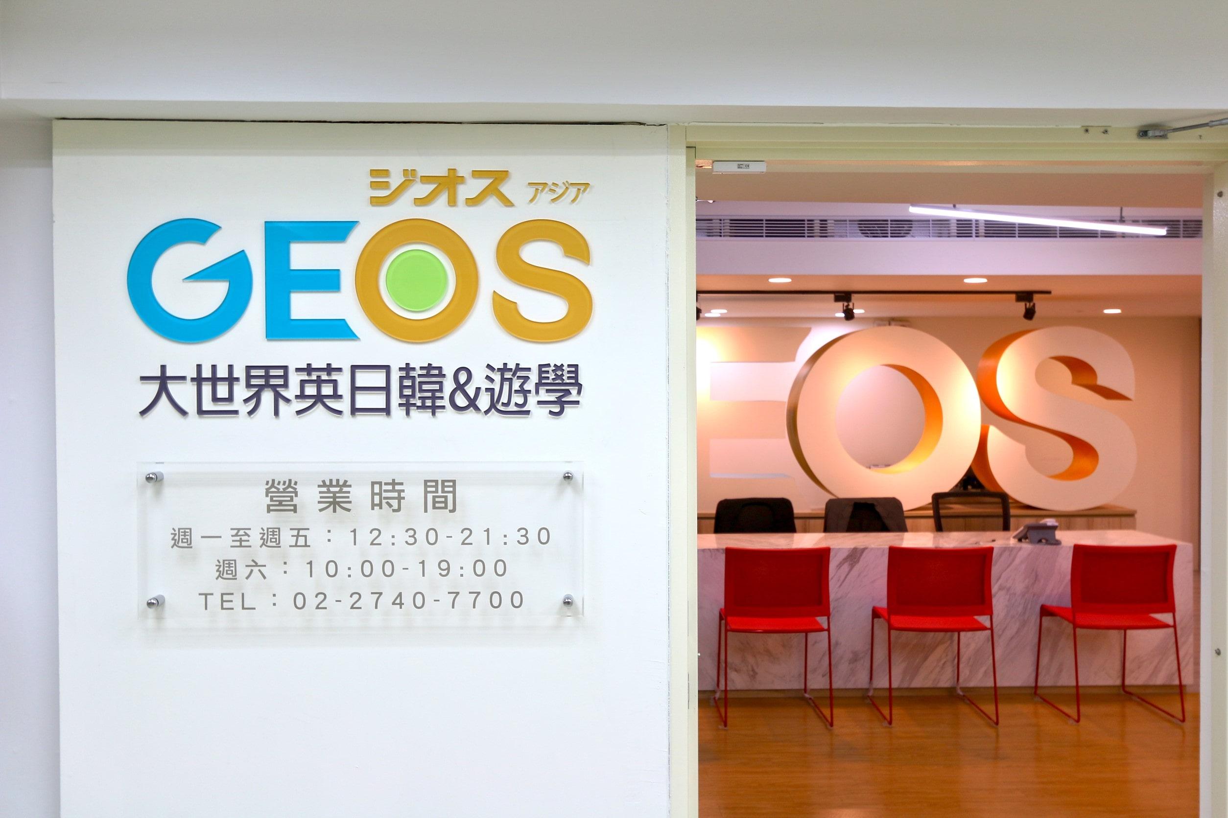 「ジオス台湾(GEOS)」のエントランス