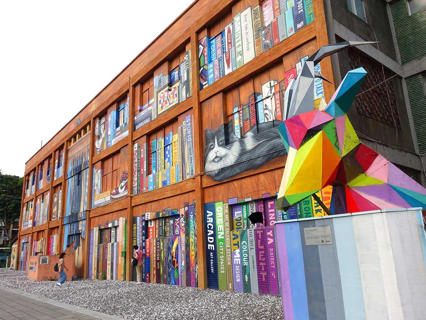高雄のおすすめ観光スポット「衛武營」彩繪村の本棚が描かれた建物