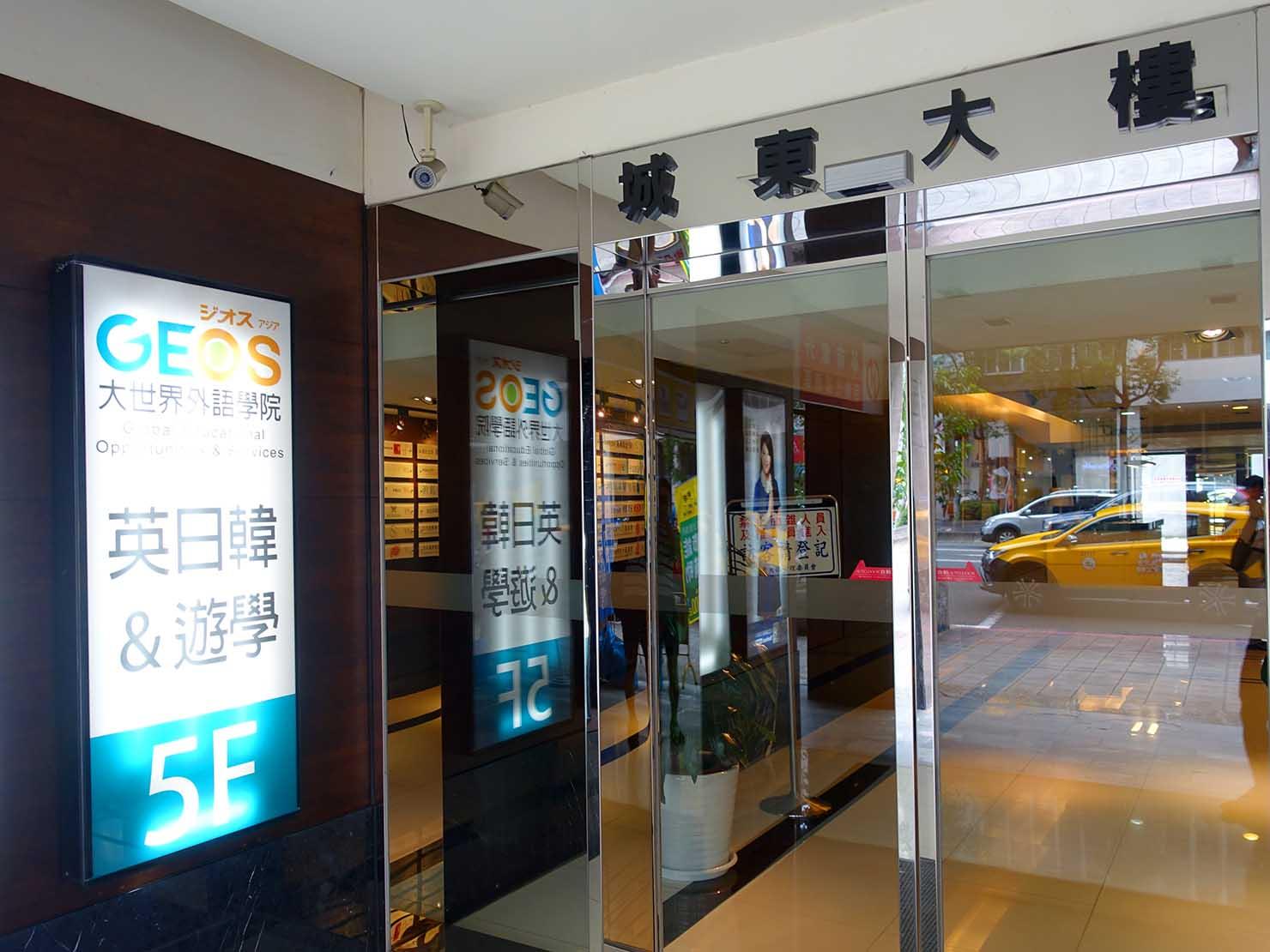 「ジオス台湾(GEOS)」のあるビルのエントランス