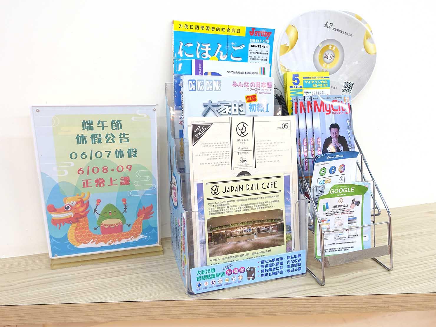 「ジオス台湾(GEOS)」に置かれた日本語の情報誌や教科書