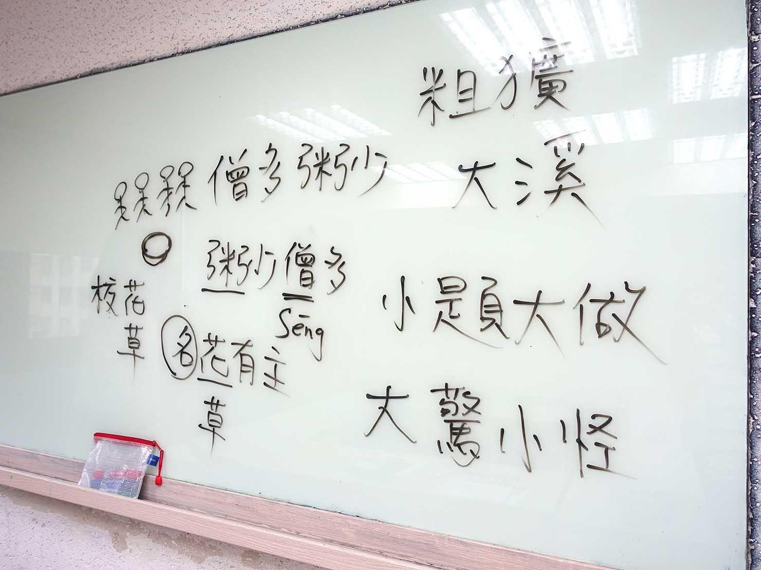 「ジオス台湾(GEOS)」のトピックレッスン中のホワイトボード(同性婚・LGBT)