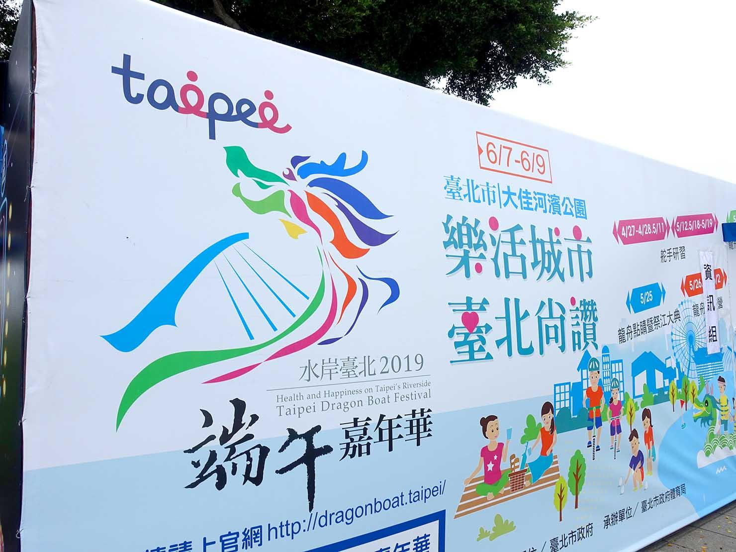 端午節の台北で行われた「龍舟競賽(ドラゴンボートレース)」のイベントポスター