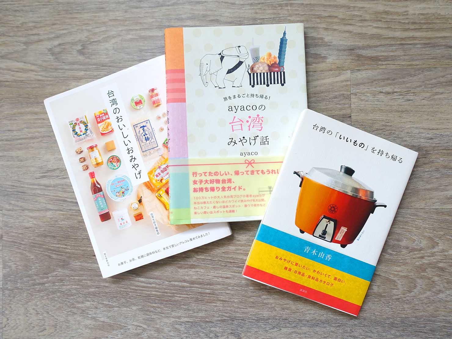 台湾おみやげ探しの参考におすすめの本3冊