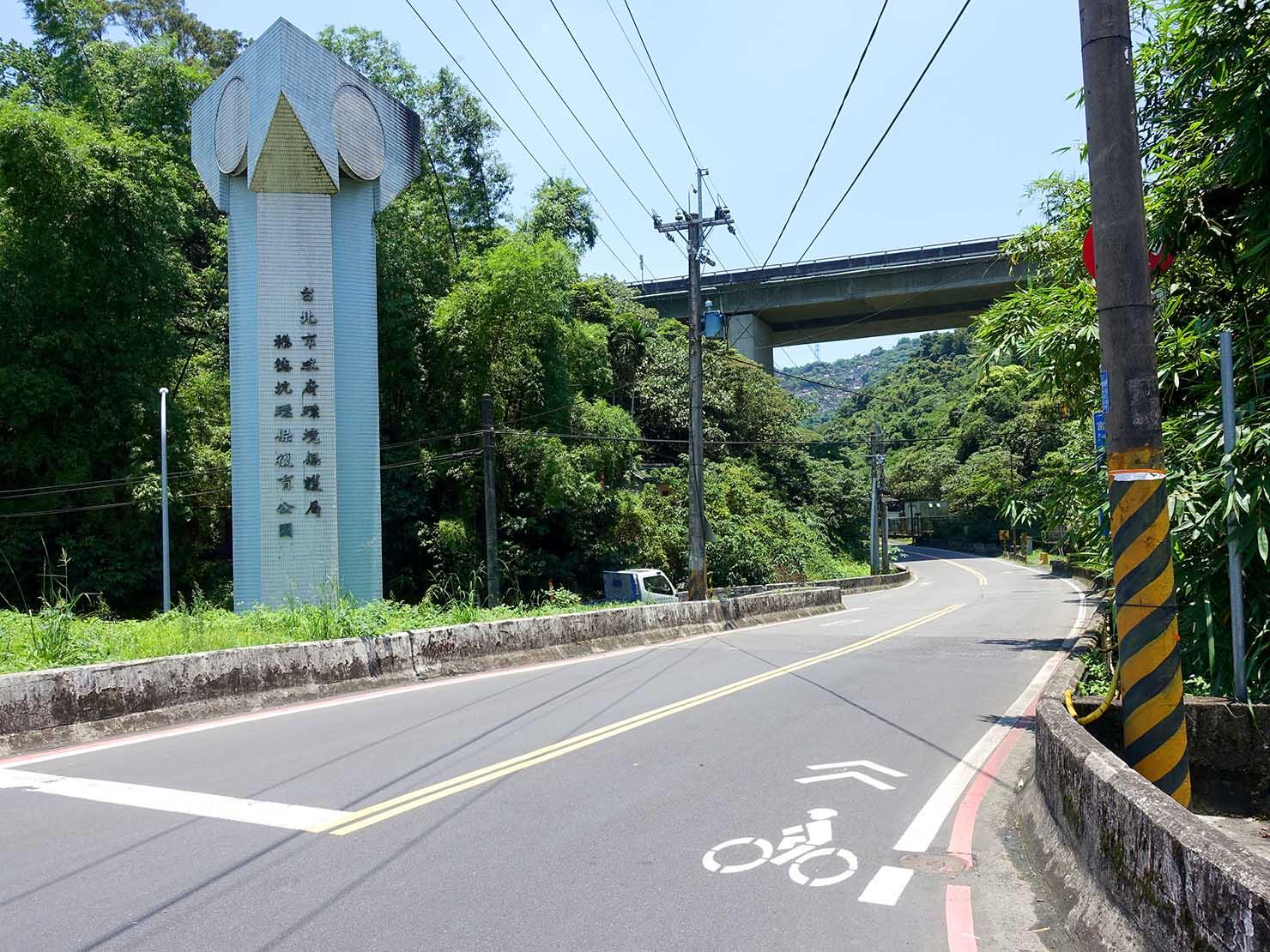 台北一周自転車道「福德坑環保復育公園」の入り口