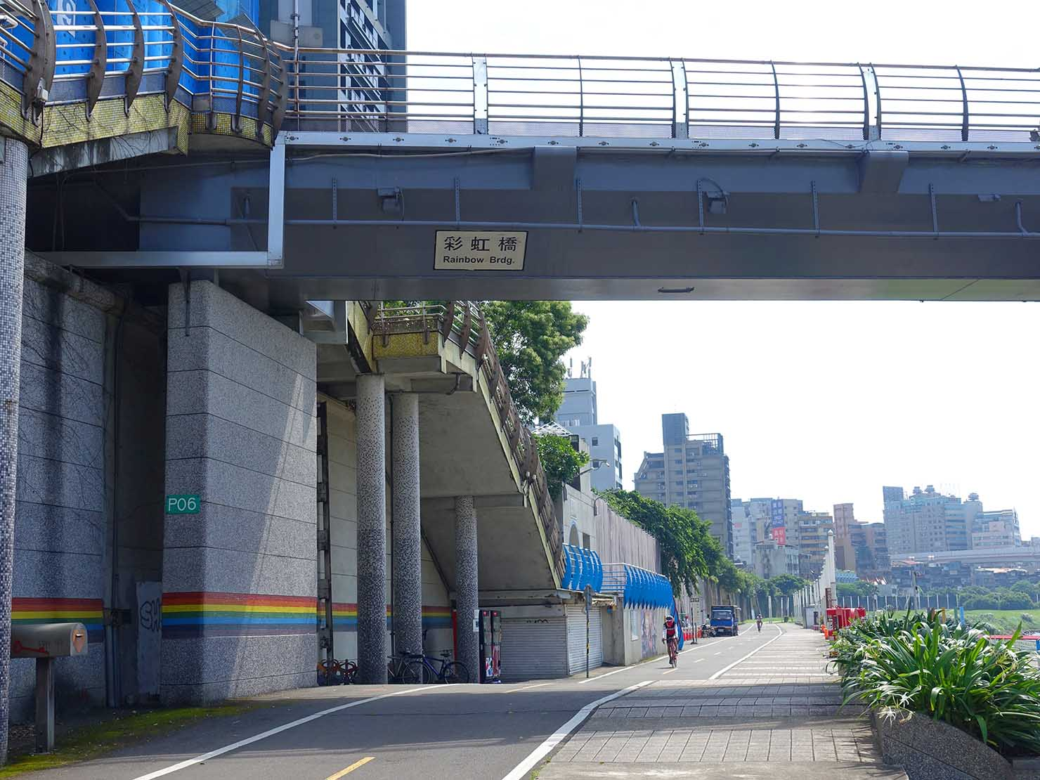 台北一周自転車道「彩虹橋」