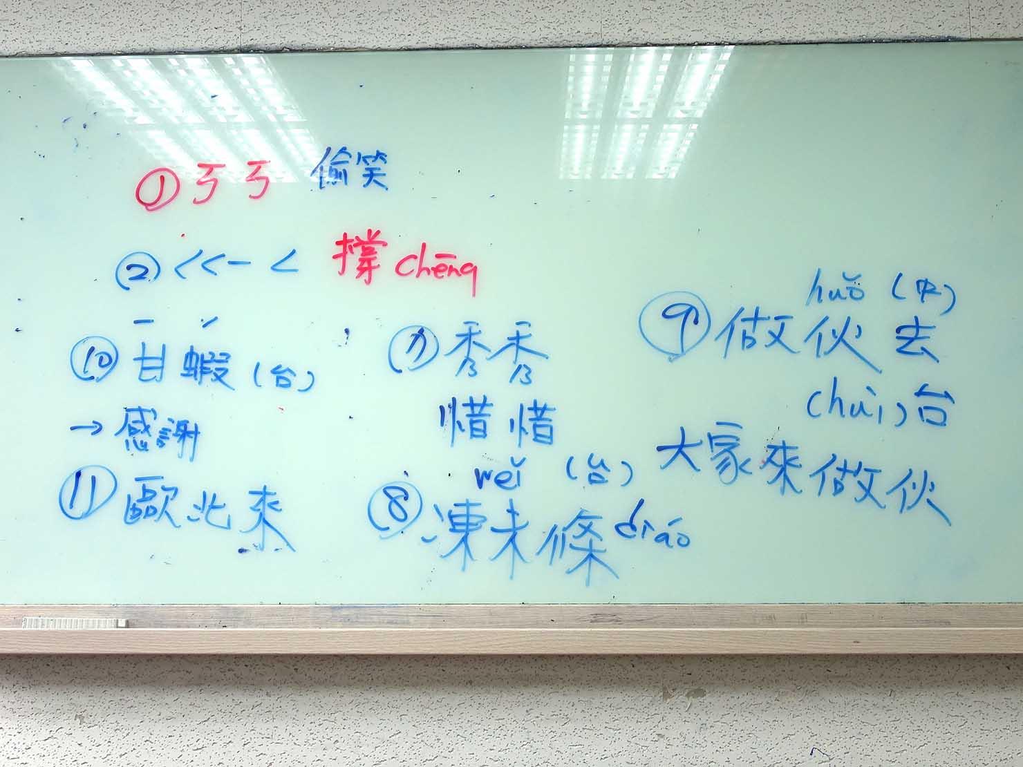 「ジオス台湾(GEOS)」のトピックレッスン中のホワイトボード(台湾語・流行語)