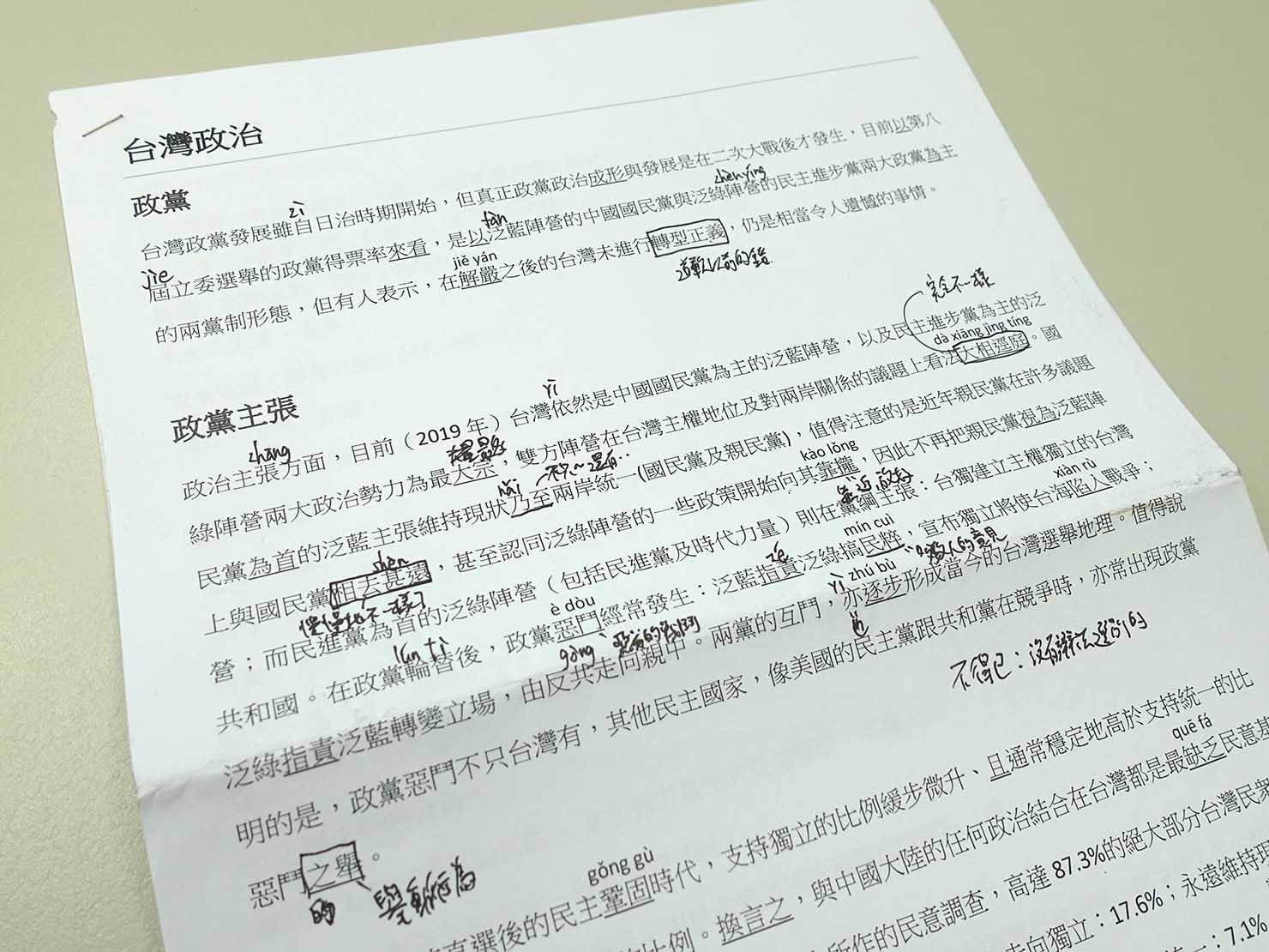 「ジオス台湾(GEOS)」のトピックレッスン(台湾政治)