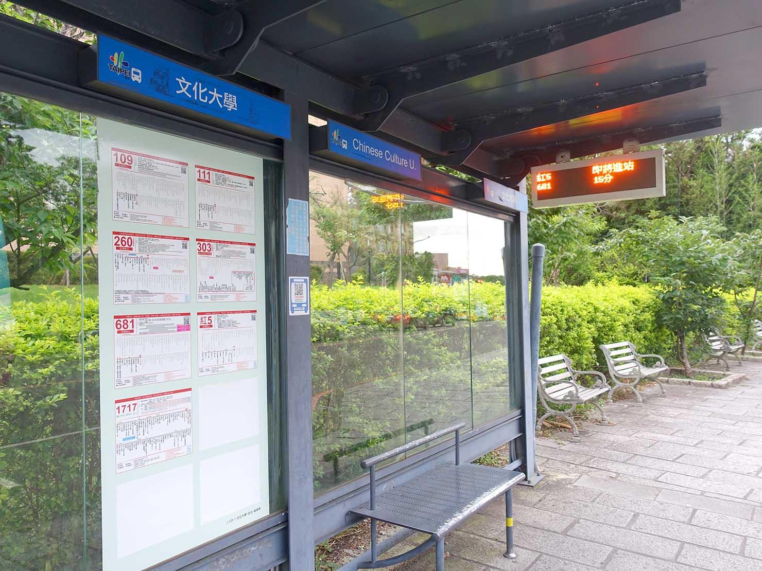 台北・陽明山のレストラン「草山夜未眠」への最寄り・文化大學バス停