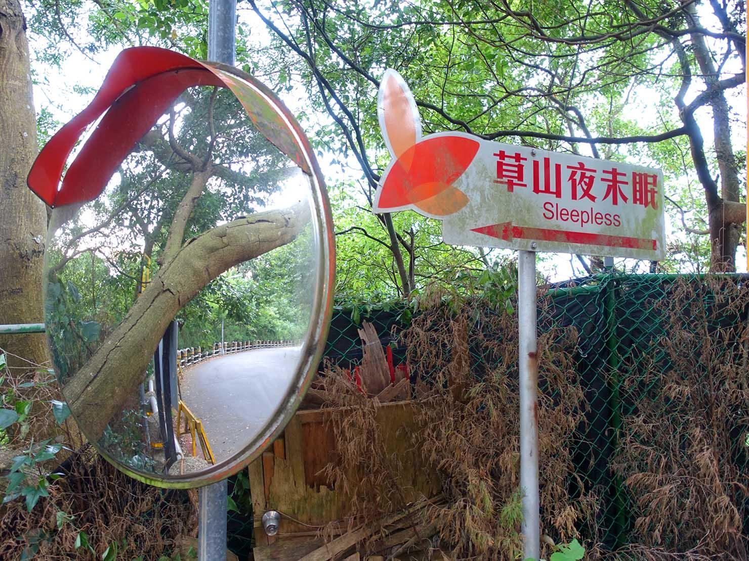 台北・陽明山のレストラン「草山夜未眠」へのアクセス(光華路61巷4弄の道しるべ)