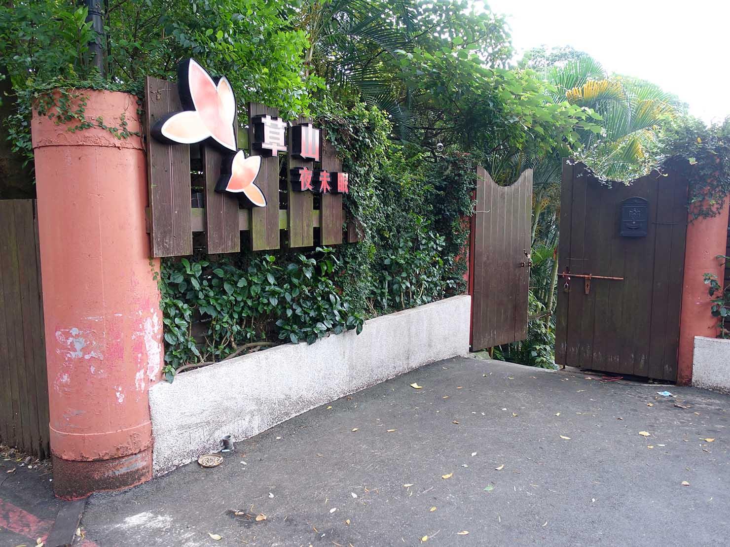 台北・陽明山のレストラン「草山夜未眠」のエントランス