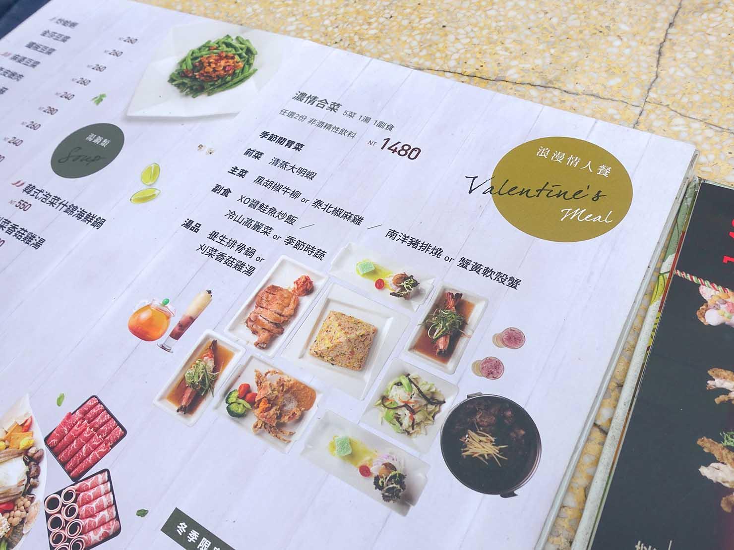 台北・陽明山のレストラン「草山夜未眠」の2人用セットメニュー