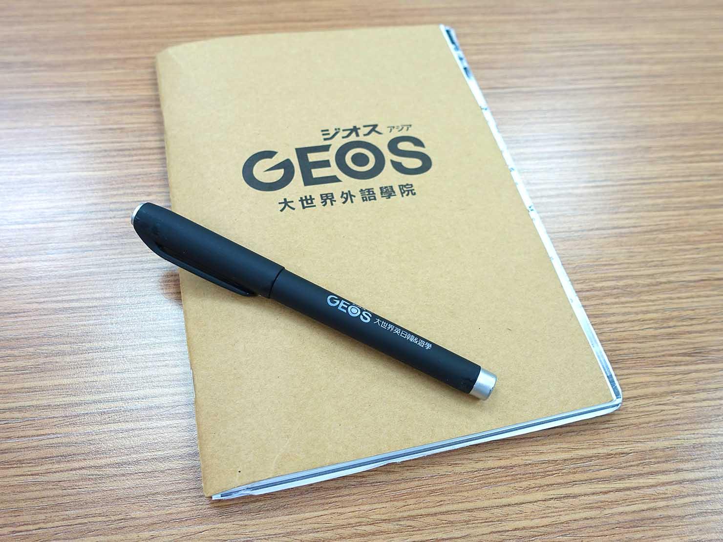 「ジオス台湾(GEOS)」のノート