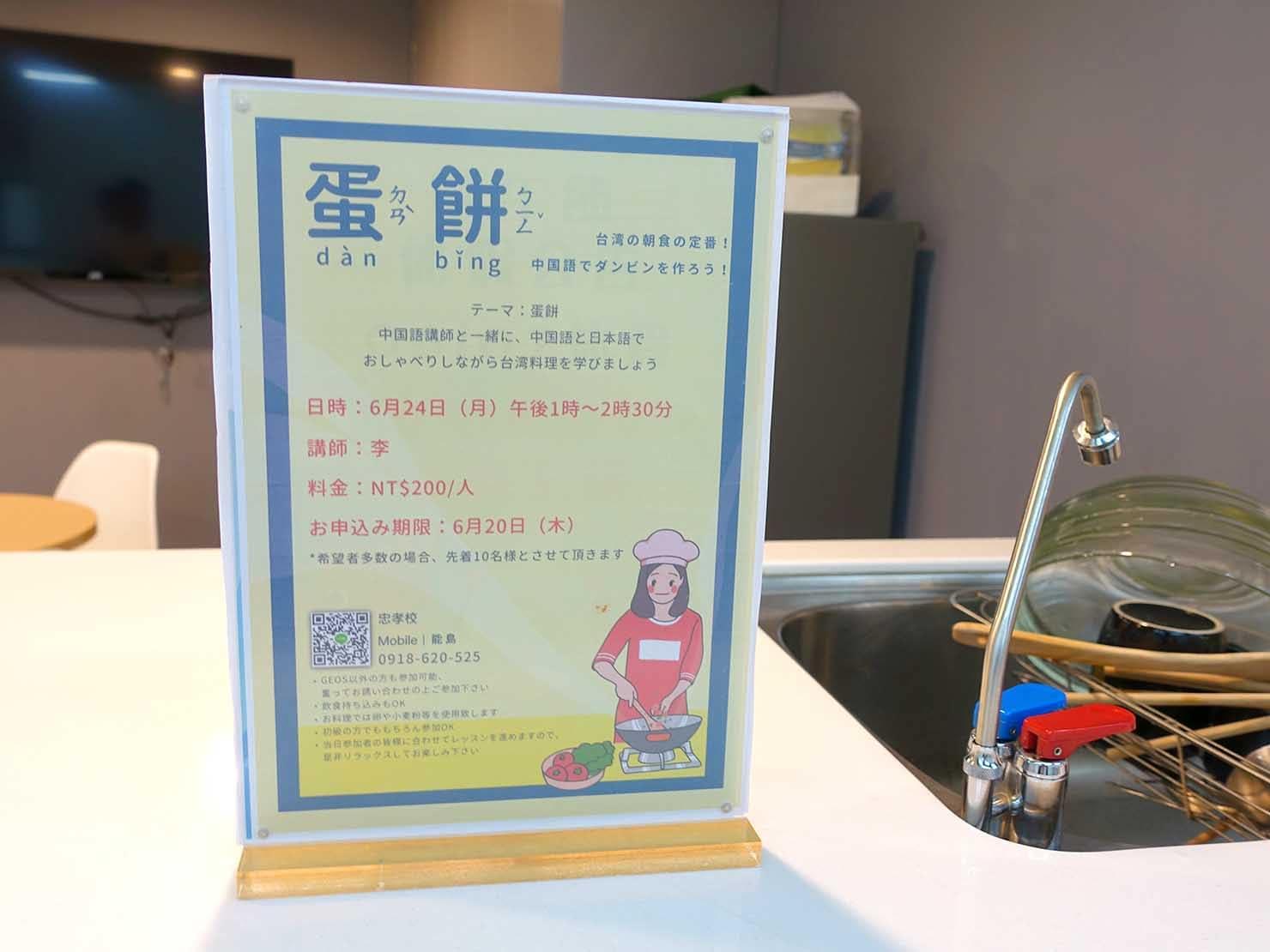 「ジオス台湾(GEOS)」の蛋餅づくりイベント