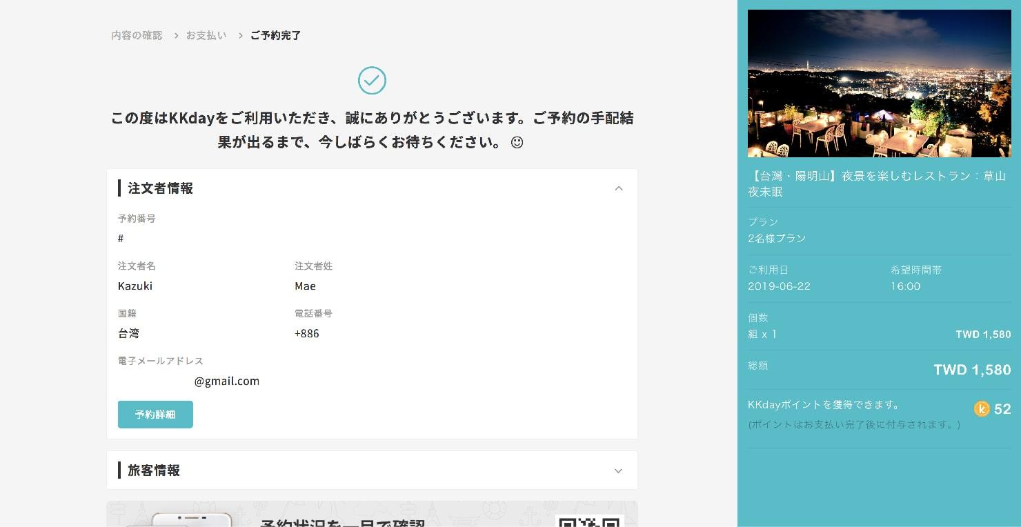 台湾の旅行サイト・KKdayからの陽明山レストラン「草山夜未眠」予約方法_8