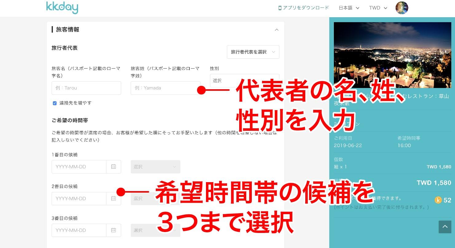 台湾の旅行サイト・KKdayからの陽明山レストラン「草山夜未眠」予約方法_9