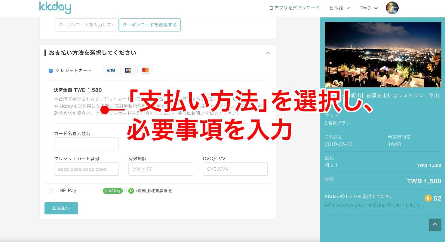 台湾の旅行サイト・KKdayからの陽明山レストラン「草山夜未眠」予約方法_12