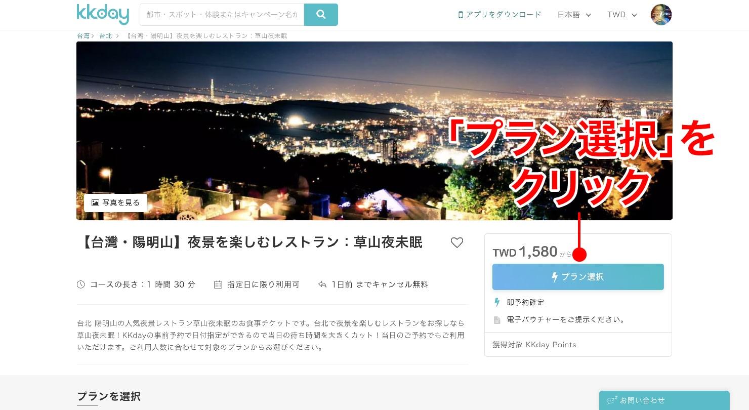 台湾の旅行サイト・KKdayからの陽明山レストラン「草山夜未眠」予約方法_2