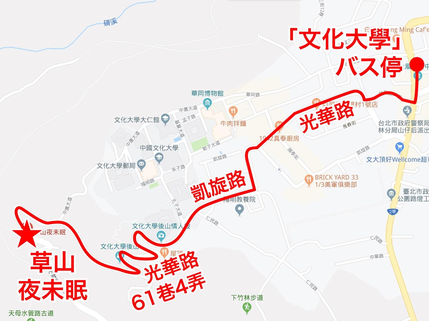台北・陽明山のレストラン「草山夜未眠」へのアクセスマップ
