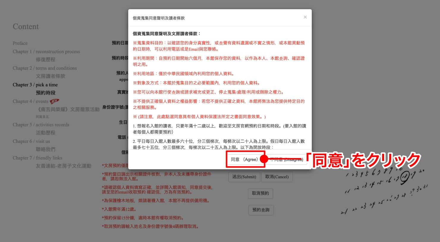 台北の街に佇む日本式古民家の図書館「文房 Chapter」の予約方法_7