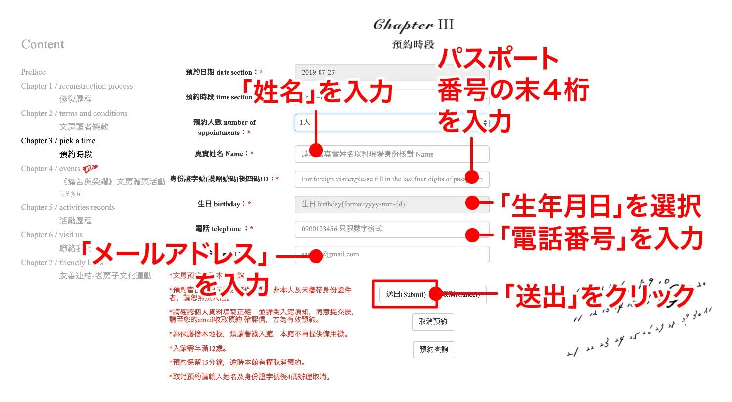 台北の街に佇む日本式古民家の図書館「文房 Chapter」の予約方法_5