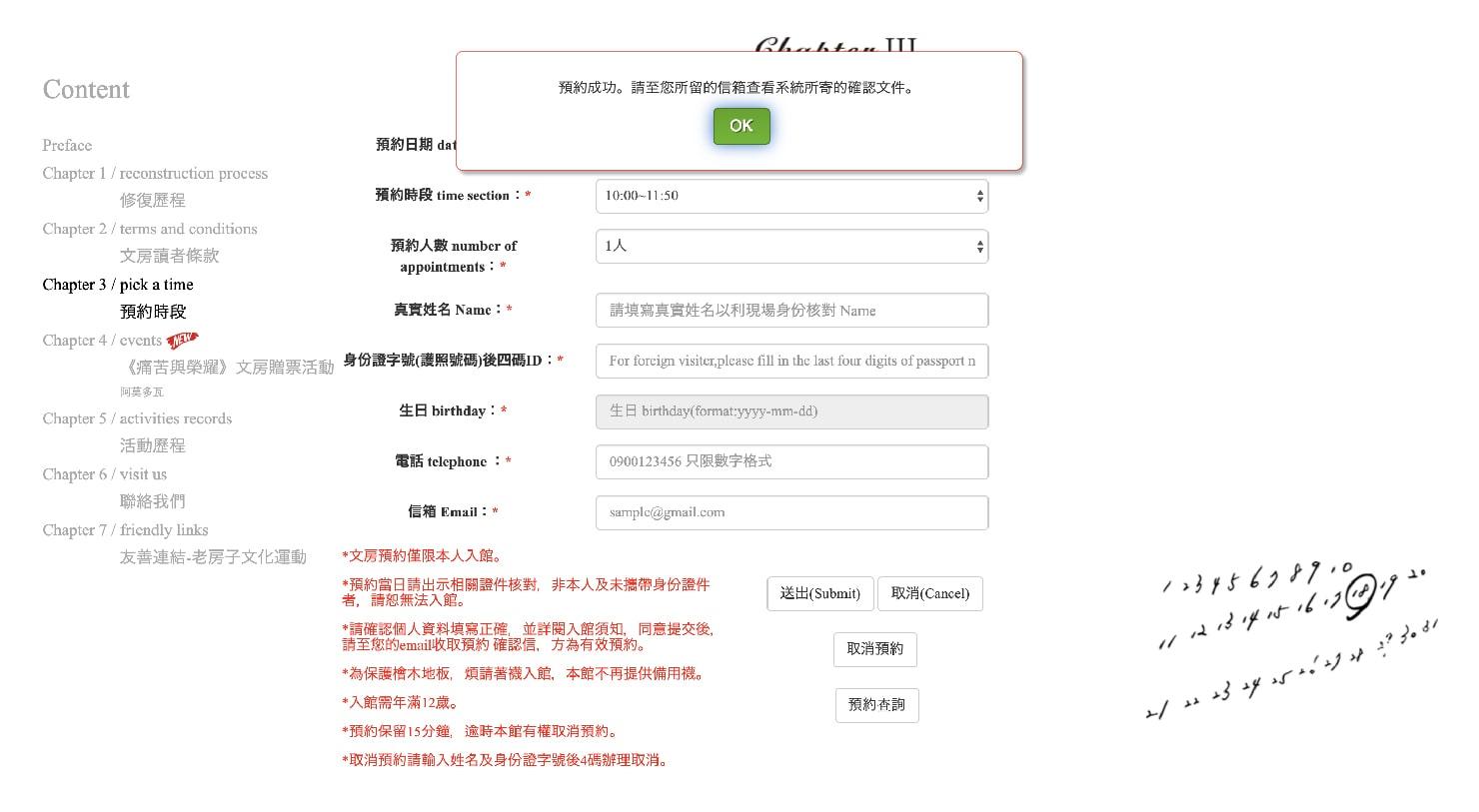 台北の街に佇む日本式古民家の図書館「文房 Chapter」の予約方法_6