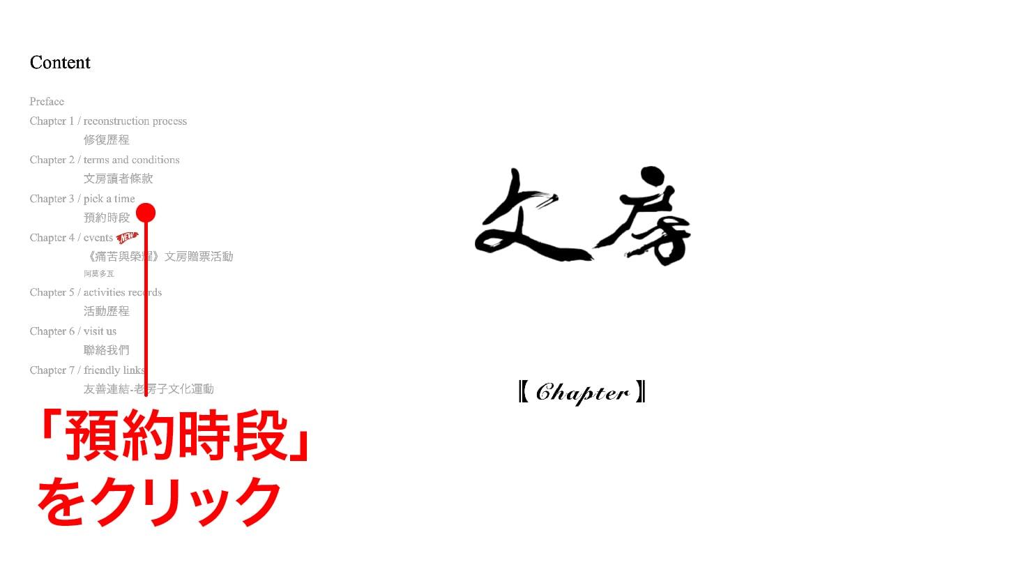 台北の街に佇む日本式古民家の図書館「文房 Chapter」の予約方法_1