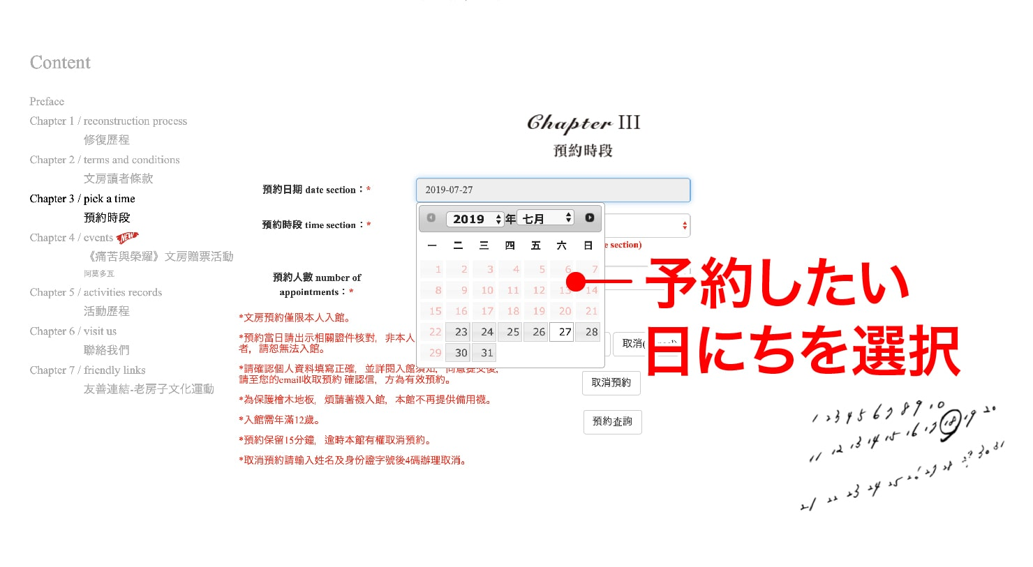台北の街に佇む日本式古民家の図書館「文房 Chapter」の予約方法_2